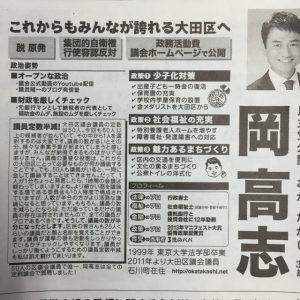 岡高志選挙公報