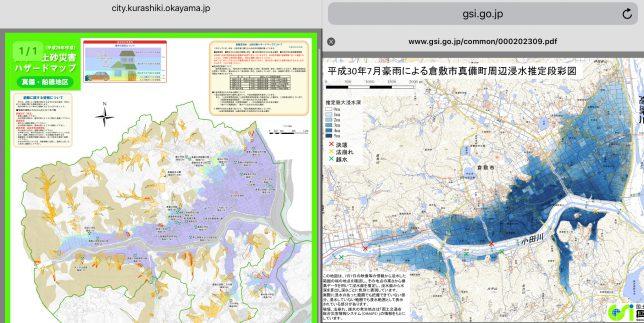 倉敷市ハザードマップ